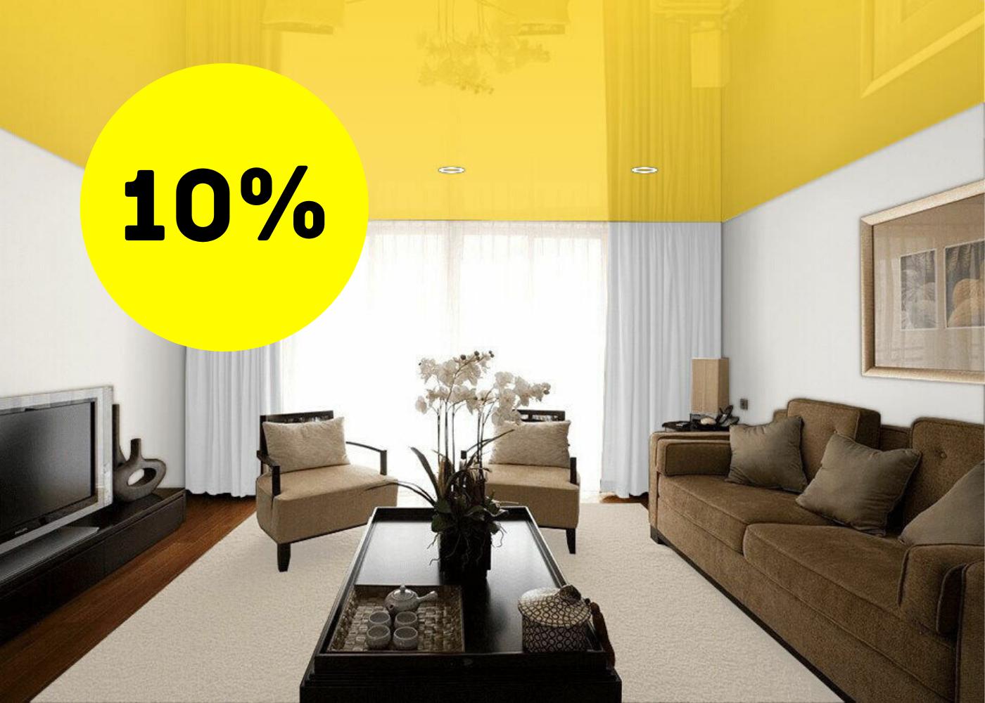 Скидка 10% при заказе потолков сразу  во всю квартиру