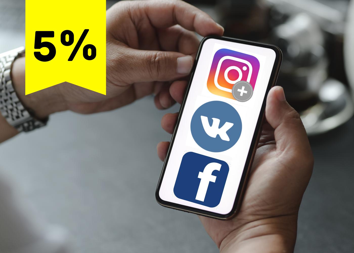 При подписке на наши социальные сети скидка 5%